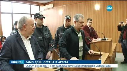 """Само един от митничарите от """"Капитан Андреево"""" остава в ареста"""