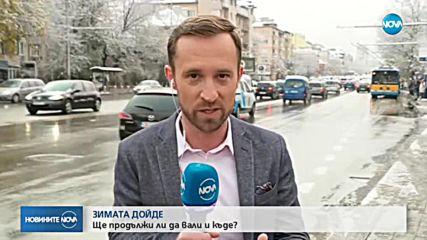 Новините на NOVA (19.11.2019 - 8.00 ч.)