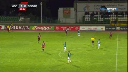 Берое - Локомотив Пловдив - Първо полувреме (02.10.2015)