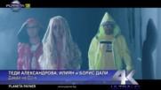 Теди Александрова, Илиян и Борис Дали - Давай на Dj-я - 2019