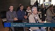 Ангел Джамбазки се срещна със симпатизанти на ВМРО-БНД в Русе