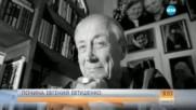 На 85-годишна възраст почина руският поет Евгени Евтушенко