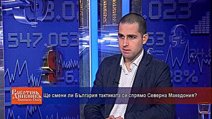 Ще смени ли България тактиката си спрямо Северна Македония?