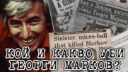 Мистерията зад убийството на Георги Марков