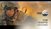 """""""С дъх на канела"""" на 3 декември, четвъртък от 21.00 ч. по KINO NOVA"""