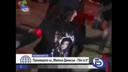 Репортаж на Бтв за българската премиера на This Is It