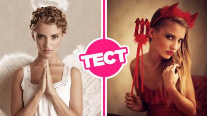 ТЕСТ: Дяволът или Ангелът? Кой от двамата е по-силен в твоя характер?