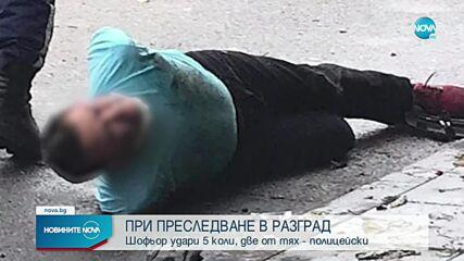 Шофьор удари 5 коли при гонка с полицията в Разград