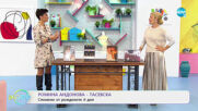 На кафе с Ромина Андонова - Тасевска (25.11.2020)