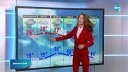 Прогноза за времето (24.09.2020 - обедна емисия)