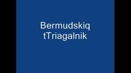 Бате Сашо ft. Бате Пешо ft. Камората - Бермудския Триъгълник