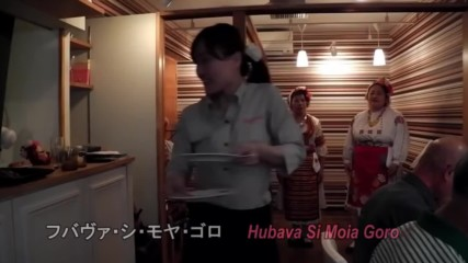 Японци изпълняват български фолклор