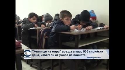 """""""Училище на мира"""" връща в клас 900 сирийски деца, избягали от ужаса на войната"""