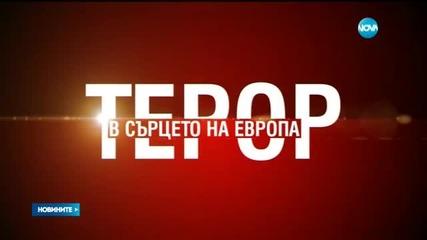 ТЕРОР В СЪРЦЕТО НА ЕВРОПА: Серия от атентати в Брюксел (ОБЗОР)