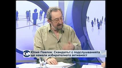 Юлий Павлов: Скандалът с подслушванията ще намали избирателната активност