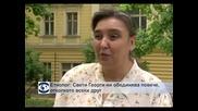 Етнолог: Свети Георги ни обединява повече, отколкото всеки друг