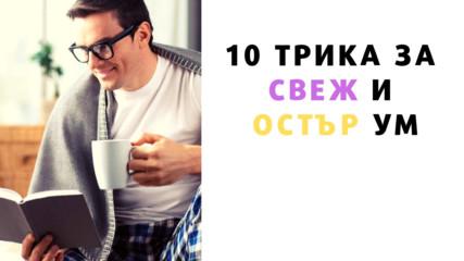 10 трика за свеж и остър ум