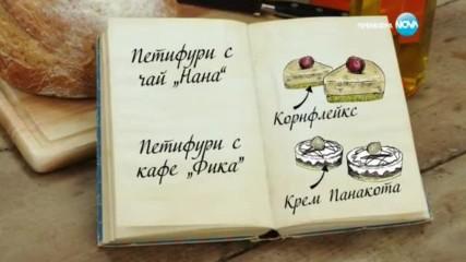 """Марио - Петифури с чай """"Нана"""" - Bake off (30.11.2016)"""