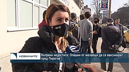 Въпреки недостига: Опашки от желаещи да се ваксинират пред Пирогов