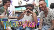 "Типично Review - ""Iskrata - Nepoznato Myasto"" ft. Pavell & Venci Venc'"