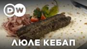 Арменски люле кебап