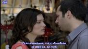 Саваш и Ясемин - Много, ама много те обичам - с Бг субтитри