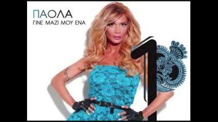 Превод Paola Gine mazi mou ena (new 2012)