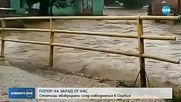 Порои причиниха огромни наводнения в Сърбия