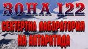 Секретната лаборатория на Антарктида Зона 122