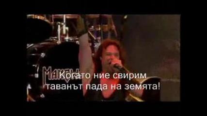 Manowar - Kings Of Metal + превод