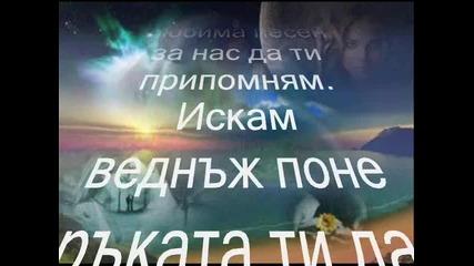 *искам и след мене да живееш*