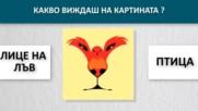 Игра - Какво виждаш на картинката ?