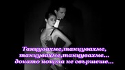 Bzn - Dance, Dance + Превод