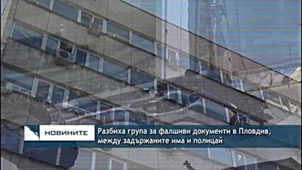 Разбиха група за фалшиви документи в Пловдив, между задържаните има и полицай