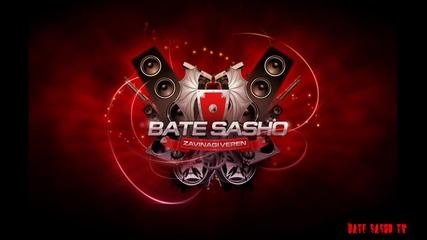 Бате Сашо feat. Малкия Корабов - Повярвай 1.7