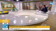 Манолова: Борисов да спре да се занимава с квалификации на политиците