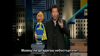 Jeff Dunham - Супер Героя Мелвин (БГ Превод) (High Quality)