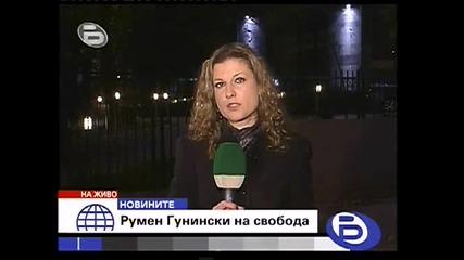 Румен Гунински - Пожар във Влак Бдж 30.11.09
