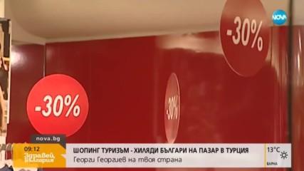 ШОПИНГ ТУРИЗЪМ: Хиляди българи на пазар в Турция