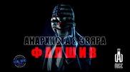 Анархиста & Звяра - Фалшив ( 2 0 1 4 )