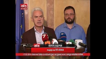 Волен Сидеров настоява за извънредно заседание на Нс заради Украйна и Крим. Alfa - Атака 17.03.2014г