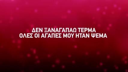 Опопоооо - Ооо Оооооопоп - Stefania - Den Ksanagapao Official Lyric Video Hq 1