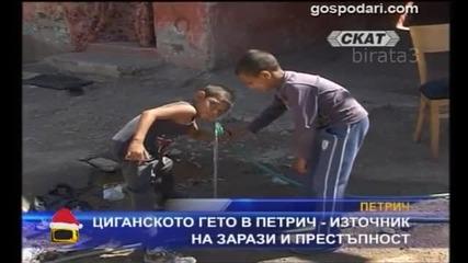 Ромите и водата Господари на ефира