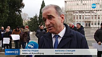 ЗАРАДИ НЕРАБОТЕЩА ПРЕЧИСТВАТЕЛНА СТАНЦИЯ: Жителите на Асеновград излязоха на протест