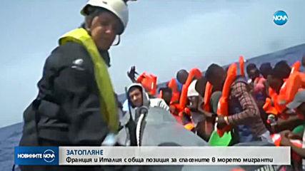 Макрон и Конте: Мигрантите трябва да бъдат разпределяни в ЕС
