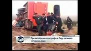 При автобусна катастрофа в Перу загинаха четирима души