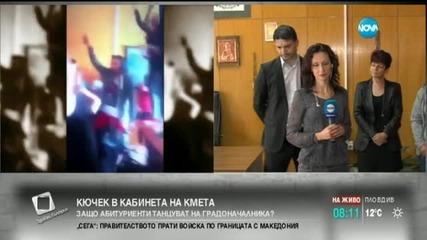 Кметът на Кресна: Не осъждам танците на абитуриентите в кабинета си