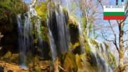 Водопад Варовитец-гледай през водата