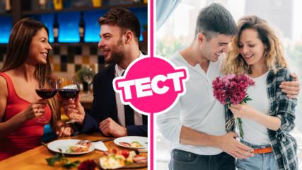ТЕСТ: Разкажи ни за връзката ти и ще ти кажем как да прекараш Св. Валентин!