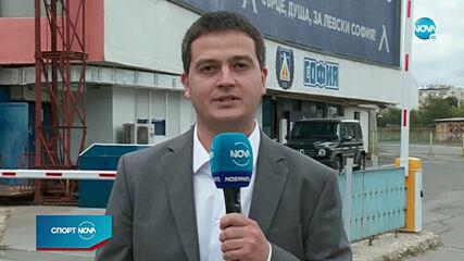 Спортни новини (30.09.2020 - следобедна емисия)